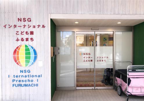 NSGインターナショナルこども園ふるまち